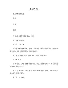 华侨城物业_员工考勤管理制度.doc