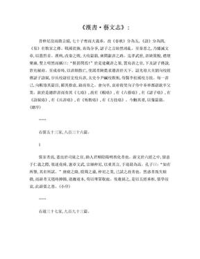 大小序(汉书艺文志、四库总目).doc