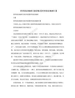 世界清洁地球日演讲稿【世界清洁地球日】.doc