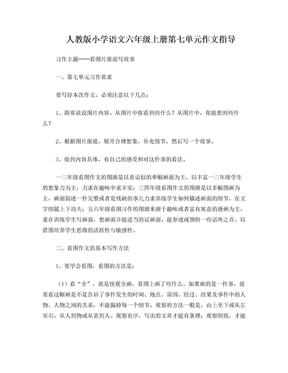 人教版小学语文六年级上册第七单元作文指导.doc