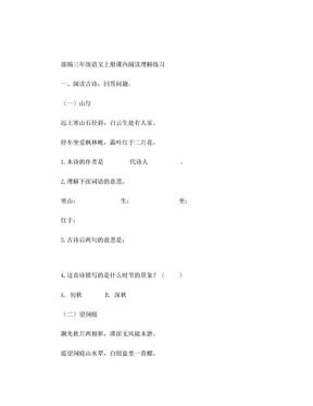 部编三年级语文上册课内阅读理解练习.doc