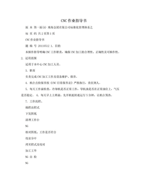 CNC作业指导书.doc