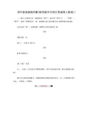 顶牛游戏规则详解.doc