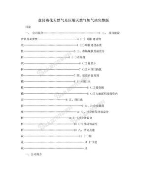 盘县液化天然气及压缩天然气加气站完整版.doc