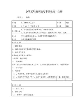 小学五年级书法写字课教案全册.doc