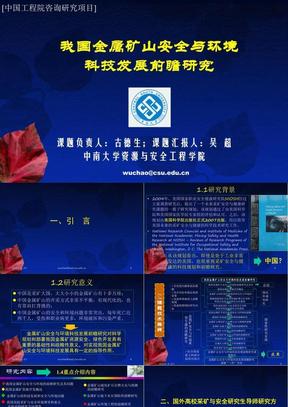 吴超-金属矿山安全与环境前瞻研究会议报告(中南大学吴超).ppt