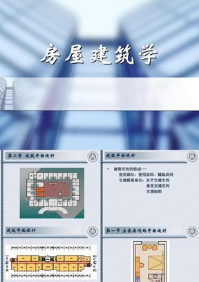 房屋建筑学课件_(1).ppt