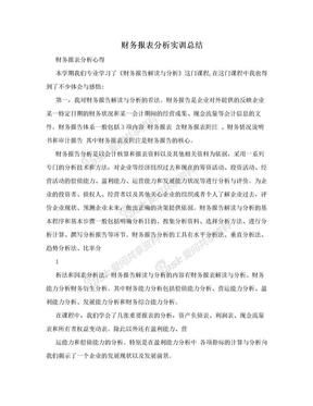 财务报表分析实训总结.doc