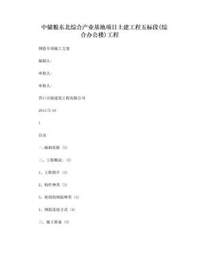 中储粮施工钢筋工程专项施工方案(附流程图)5.13_secrect