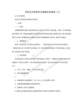 突发公共事件医疗救援应急预案 (1)..doc