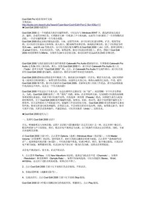 Cool Edit Pro V2 简体中文版.doc
