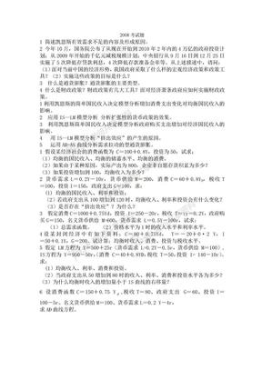 宏观经济学宏观经济学08试题.doc