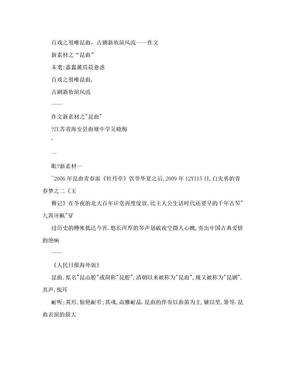 """【doc】百戏之祖唯昆曲,古剧新妆演风流——作文新素材之""""昆曲"""".doc"""