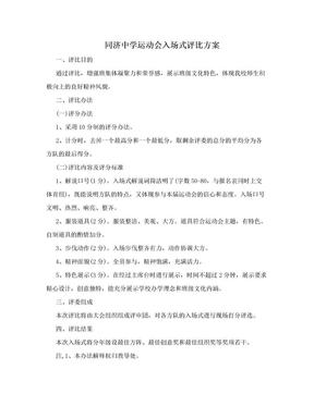 同济中学运动会入场式评比方案.doc
