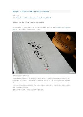 繁华背后:比尔.波特《空谷幽兰——寻访当代中国隐士》.doc