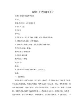 [讲解]千字文教学设计.doc