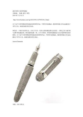 最昂贵的十款钢笔藏品.doc