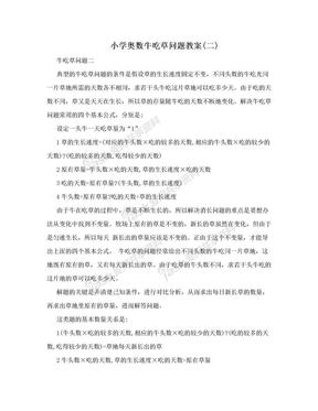 小学奥数牛吃草问题教案(二).doc