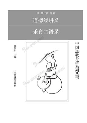 道德经讲义 -乐育堂语录.doc