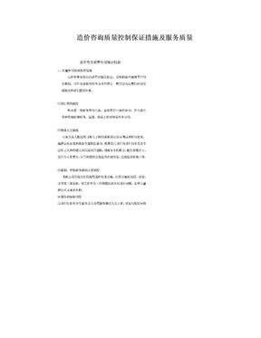 造价咨询质量控制保证措施及服务质量.doc