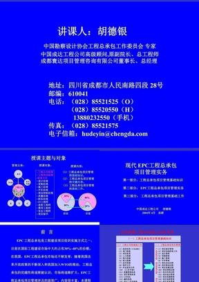 EPC工程总承包项目管理实务(二稿).ppt