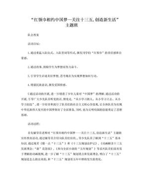 红领巾相约中国梦主题队会教案.doc