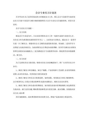 会计专业实习计划表.doc