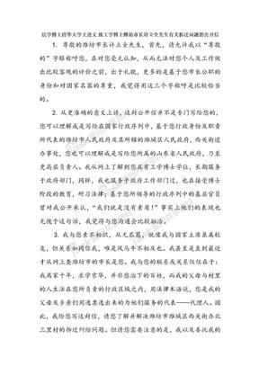 法学博士清华大学王进文 致工学博士潍坊市长许立全先生有关拆迁问题的公开信.doc