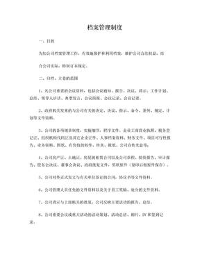 档案管理制度.doc