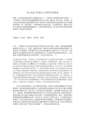 论王实甫《西厢记》崔莺莺人物形象.doc