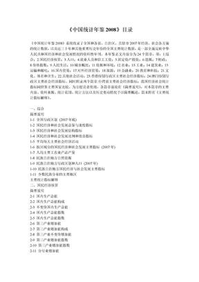 中国统计年鉴2008目录.doc