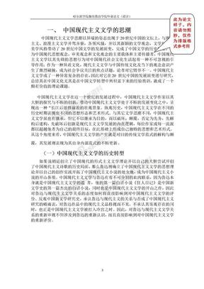 中国现代主义文学的思潮.doc