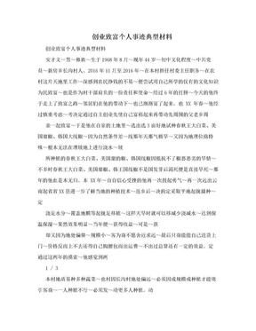 创业致富个人事迹典型材料 .doc