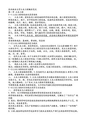 土木工程概论整理.doc