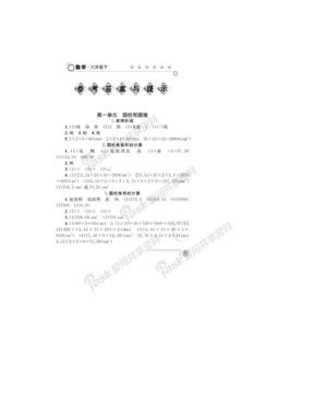 新北师大版六年级数学下册课堂练习册答案.doc