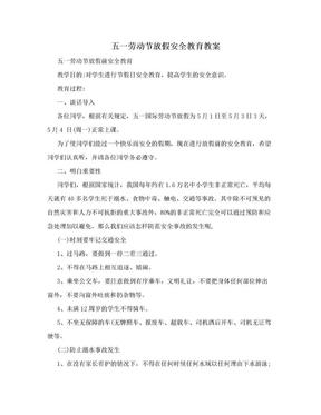 五一劳动节放假安全教育教案.doc
