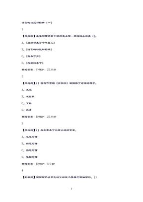 2019大学语文超星尔雅课后习题答案全对.docx