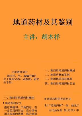 地道药材及鉴别-JC精心整理.ppt