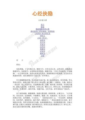 心经抉隐 元音老人 .pdf