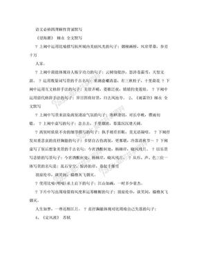 语文必修四理解性背诵默写及答案(上课版).doc