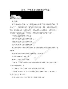 [实践]小学奥数盈亏问题题库学生版.doc