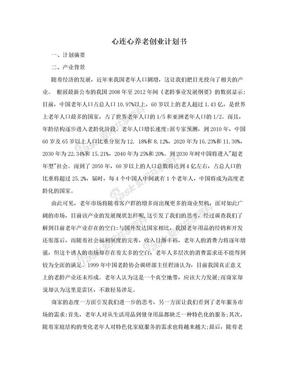 心连心养老创业计划书.doc