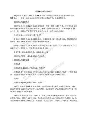 中国移动的经营理念.docx