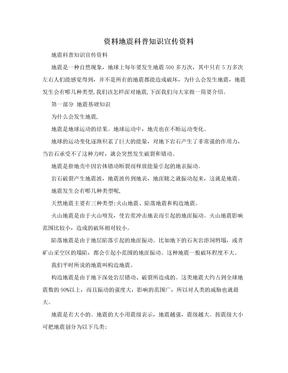资料地震科普知识宣传资料.doc