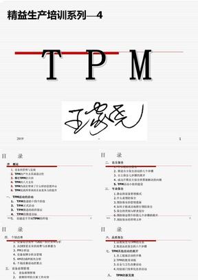 设备管理工程师培训教材ppt课件.ppt