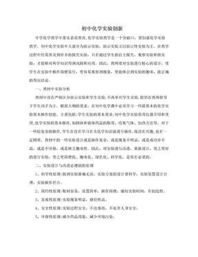 初中化学实验创新.doc