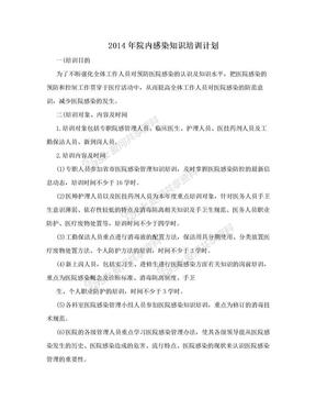 2014年院内感染知识培训计划.doc