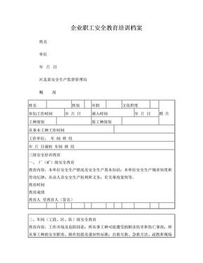 企业职工安全培训档案.doc