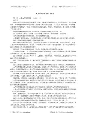 人力资源管理师二级复习笔记 .doc