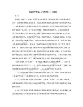 抗菌药物临床应用绳尺[宝典].doc